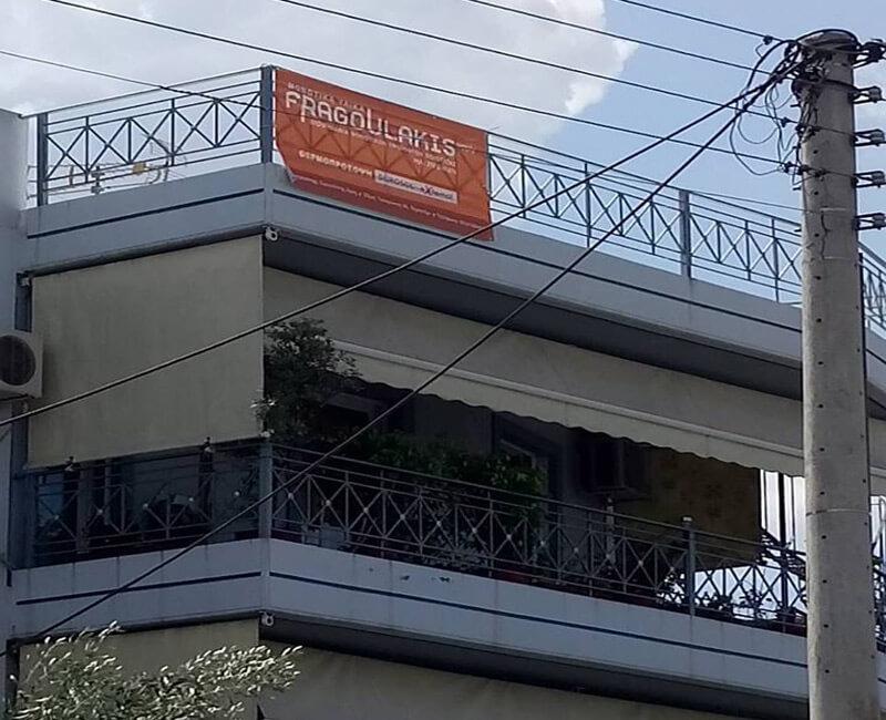 Κατοικία στο Περιστέρι με πανό απο την εταιρεία Φραγκουλάκης